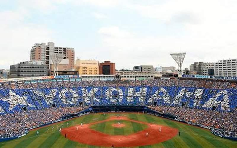 Vista sentada para Yokohama Stadium